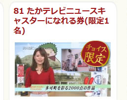 兵庫県多可郡多可町のふるさと納税特典