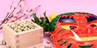 「福は~内!鬼も~内??」日本全国で開催される節分のオモシロ奇祭