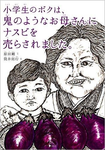 小学生のボクは、鬼のようなお母さんにナスビを売らされました