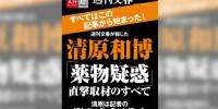 清原和博容疑者の薬物問題をスクープした「週刊文春」記事を電子書籍で緊急発売!
