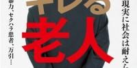 「暴走シニア」の醜態に耐えられますか?『週刊東洋経済』3/19号