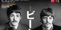 ビートルズから英会話を学ぶ『ENGLSIH JOURNAL』4月号