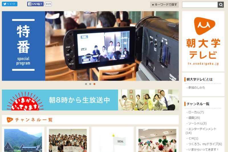 朝大学テレビ