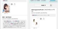 【これは便利!】雑誌本文を検索できるFujisanReaderアプリの「マガサーチ」機能を使ってみた!