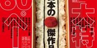 今知っておくべき世界が注目する「日本の傑作品」