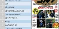 【総合】今週の雑誌ランキングトップ10!(2016/4/16~22集計)