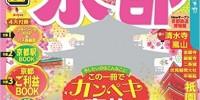 金閣寺がジャニーズ所属になったらしい?!旅行ガイド雑誌【京都るるぶ】が話題