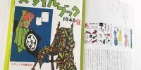 とと姉ちゃんでも人気『暮しの手帖』に【スタイルブック】復刻版が付いてくる!!