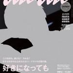 電車内「もう耐えられないっ」!!ファン藤ヶ谷表紙に『アレをこらえるの必死!』