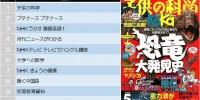 【教育・語学】今週の雑誌ランキングトップ10!(2016/4/30~5/6集計)