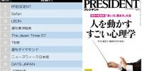 【総合】今週の雑誌ランキングトップ10!(2016/4/30~5/6集計)