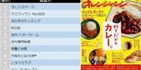【グルメ・料理】今週の雑誌ランキングトップ10!(2016/4/30~5/6集計)