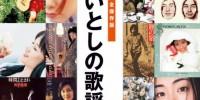 【クイズ!】1970~80年代アイドル『このキャッチフレーズは誰!?』
