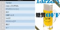 【ヘアカタログ・美容】今週の雑誌ランキングトップ10!(2016/6/4~6/10集計)