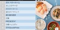 【総合】今週の雑誌ランキングトップ10!(2016/6/18~6/24集計)