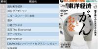 【ビジネス・経済】今週の雑誌ランキングトップ10!(2016/5/21~5/27集計)