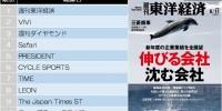 【総合】今週の雑誌ランキングトップ10!(2016/5/28~6/3集計)