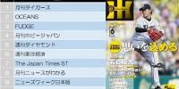 【総合】今週の雑誌ランキングトップ10!(2016/6/4~6/10集計)