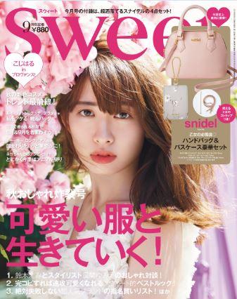 Sweet(スウィート) 2016年9月号. Fujisan.co.jpより