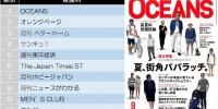 【総合】今週の雑誌ランキングトップ10!(2016/8/7~8/13集計)