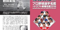 ドラフト会議で初めて知った人も多い【準硬式野球】出身の選手ってどうなんだ?!
