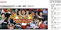 39年間金メダルのない全日本女子バレーボールよ、これで本当に変われるのか!?