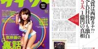 「レコ大1億円疑惑」三代目 J Soul Brothers 今年の大賞は西野カナ?そこには大きな裏事情も!