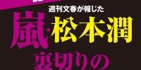 """衝撃スクープ『嵐・松本潤裏切りの""""4年恋人""""』 電子書籍で2月17日(金)緊急発売"""