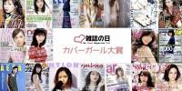 石原さとみはV3達成?AKB・乃木坂・欅坂が混戦。『第3回カバーガール大賞』ファイナリスト45名発表!