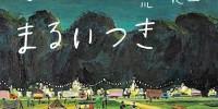 第22回日本絵本賞の受賞作発表。大賞は荒井良二「きょうはそらにまるいつき」