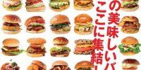 ミシュランが認めた寿司職人が作るハンバーガー?!一度は行きたいハンバーガー屋さん7選