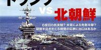 米VS北朝鮮のきっかけは核開発!? 戦争の歴史に意外なきっかけエトセトラ