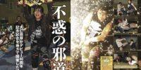 大仁田厚、7回目の引退宣言「本当に最後!?」デスマッチに賭けた半生をプレイバック