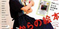 女優・満島ひかりの絵本に対する熱がすごい理由
