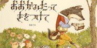 日本にもあった!大人が絶賛する秀逸な「3匹の子ぶた」のパロディ絵本