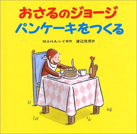 この夏話題の「おさるのジョージ」原作絵本を読む前に必ず知っておくべきこと