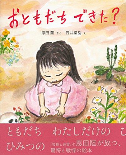 书店大奖赛和Naoki奖。双奖的Onda Riku推荐的图画书太大了