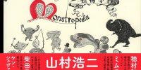 """女優・ミムラも称賛!大人でアートな""""お洒落怖い絵本""""『怪物学抄』"""
