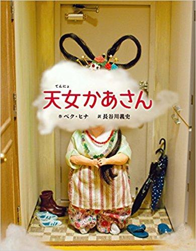 韓国・人気No.1絵本作家の爆笑アート絵本の第二弾が早くも出版!今回はワーキングママのお話!?