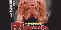 秋の行楽に寄って食べたい『肉まつり2017in中央道・長野道』が開催!