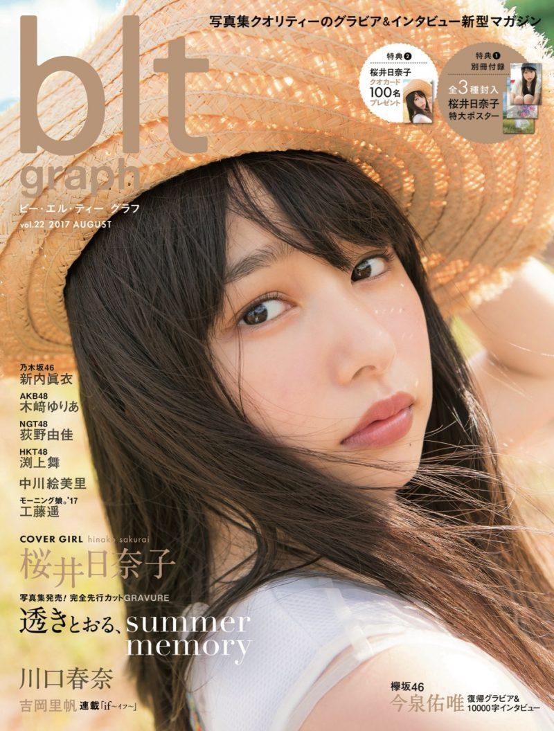 マガジンの桜井日奈子さん
