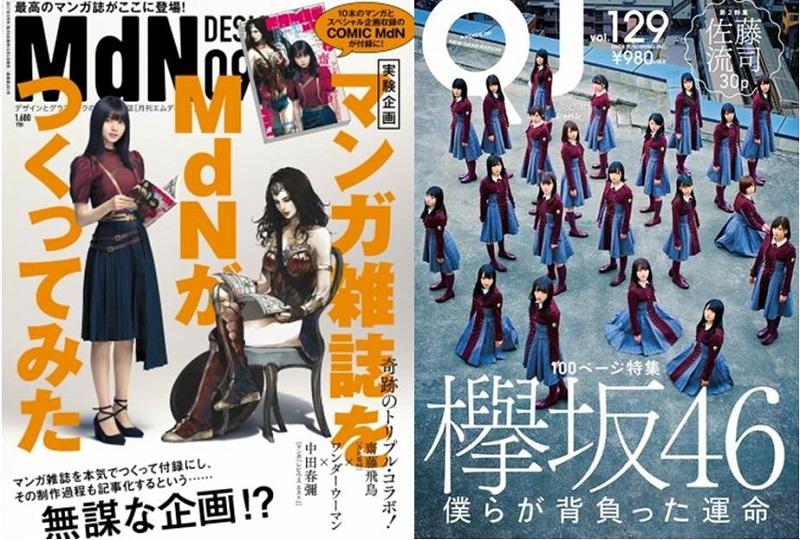 乃木坂46欅坂46の新曲が批判の的に!的外れなのもあるけどね…