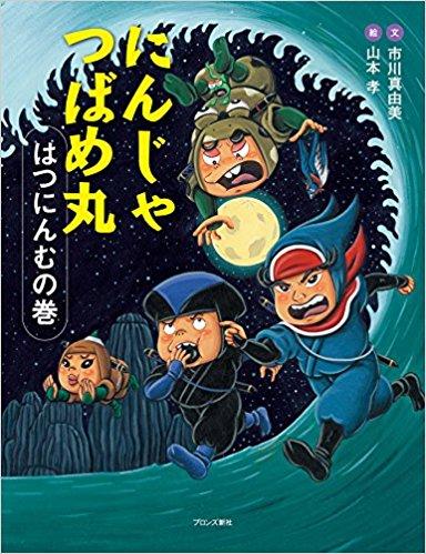 """日本各地で深刻な『忍者不足』!外国人観光客におススメの""""お土産忍者絵本""""はこれでござる"""