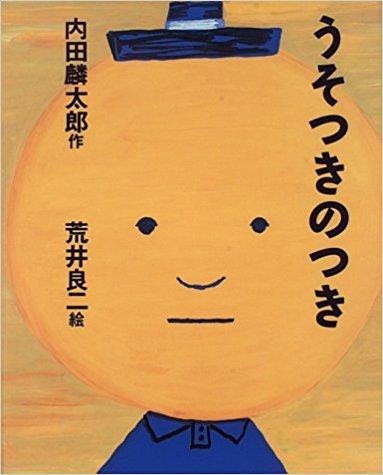 今年のお月見は、大人が笑える「お月様絵本」を片手にお団子をたしなむ。