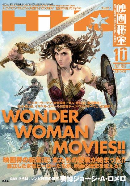 ワンダーウーマンもきっと驚愕!アメコミ映画ファンがハマりそうな大人絵本とは?