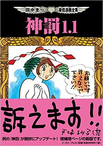 神が憑依!?日本が誇る漫画家のペンタッチを精密に再現するイタコマンガ