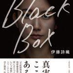 レイプ被害を訴えた女性ジャーナリスト・伊藤詩織が手記『BlackBox』出版。10月18日発売
