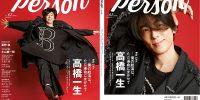高橋一生や星野源はスゴイ!表紙を飾った「TVガイドPERSON」が増刷に。