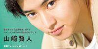 山﨑賢人、グラビア&インタビューが掲載の「TVガイド dan vol.16」が発売。