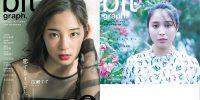 広瀬すず&アリスが姉妹で表紙に!「blt graph. vol.24」が18日発売